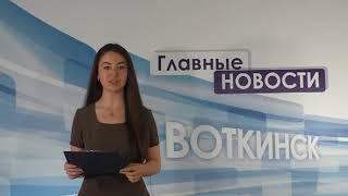 «Главные новости. Воткинск» 31.05.2018