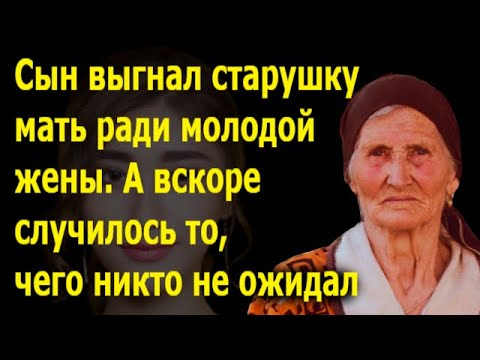 Сын выгнал на улицу старушку мать ради молодой жены. А вскоре случилось то, чего никто не ожидал.