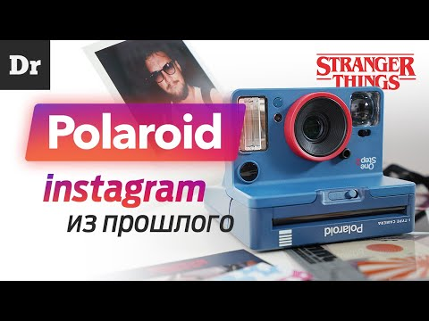 Ретро обзор POLAROID | Stranger Things edition