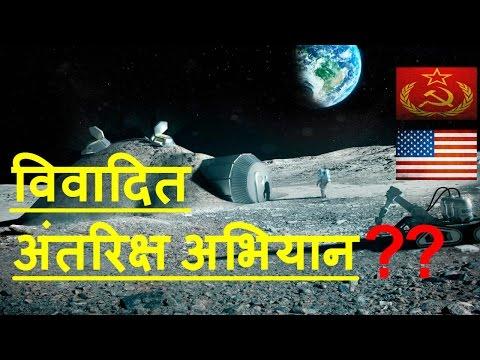 [Hindi] Space Battle between America & Soviet Russia!!अंतरिक्ष अभियानअमेरिका और सोवियत रूस के बीच!! (видео)