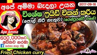 ✔ෆ්රයිඩ් චිකන් කරි අපේ අම්මා උයන ක්රමය (රෙස්ටුරන්ට් වගේ) Fried Chicken Curry By Apé Amma