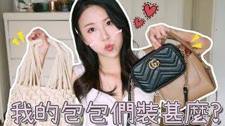 我最近常用的幾個包包!! 都裝了什麼? What's in my bag來啦!!  |Lizzy Daily