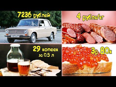 В СССР было все ДЕШЕВО? Цены в пересчете 2017 год!