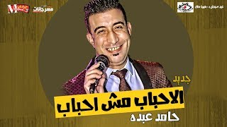 مازيكا الاحباب مش احباب - حامد عبده 2019 | ميكس عيد سيطره 2019 تحميل MP3