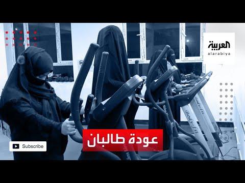 العرب اليوم - شاهد: لأول مرة الأفغانيات يتدربن داخل صالة رياضية
