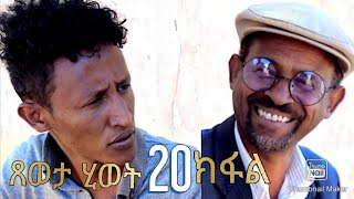 New Eritrean Series Comedic  Film 2020//xeweta-hiwet(ጸወታ_ ሂወት) ዕስራ ክፋል//part 20//Brhane kflu