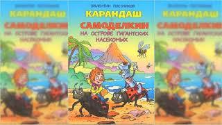 Карандаш и Самоделкин на острове Гигантских насекомых, Валентин Постников аудиосказка онлайн