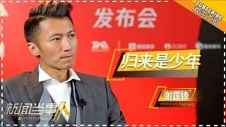 《新闻当事人2018》20180127期:谢霆锋 归来是少年 People in News【芒果TV精选频道】