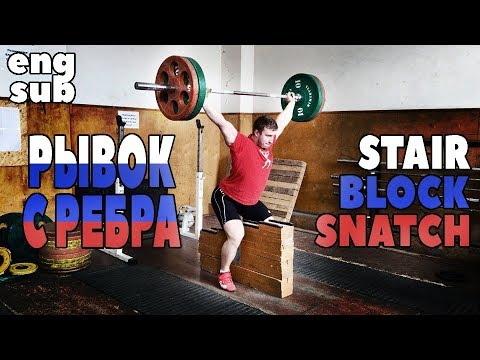 РЫВОК С РЕБРА [ENG SUB]/SNATCH FROM STAIR BLOCKS