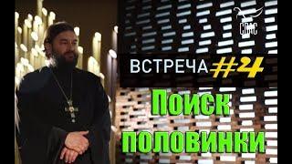 Встреча с молодежью #4. Поиск второй половинки! Протоиерей Андрей Ткачёв