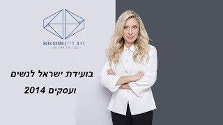 """עו""""ד רות דיין-וולפנר בועידת ישראל לנשים ועסקים 2014"""