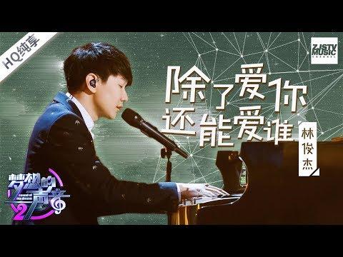 [ 纯享版 ] 林俊杰《除了爱你还能爱谁》纯享版《梦想的声音2》EP.5 20171201 /浙江卫视官方HD/