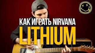 Как играть Nirvana Lithium на гитаре - Уроки игры на гитаре Первый Лад