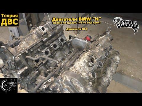 Фото к видео: Двигатели BMW N - можно ли сделать что-то ещё хуже? (Двигатель N63)