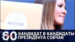 """60 минут. Русофобская вечеринка в Вильнюсе: почему Собчак в """"списке Путина""""? От 04.12.17"""