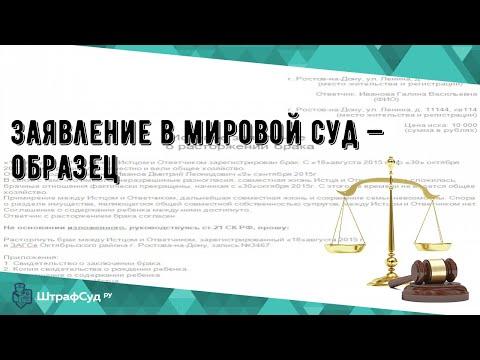 Заявление в мировой суд — образец
