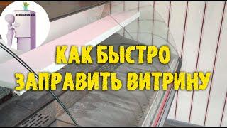 Заправка холодильных витрин. Заправка витрины фреоном 404 [http://холодпро.рф]