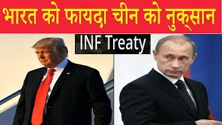 US to Withdraw from INF Treaty Impact on India China