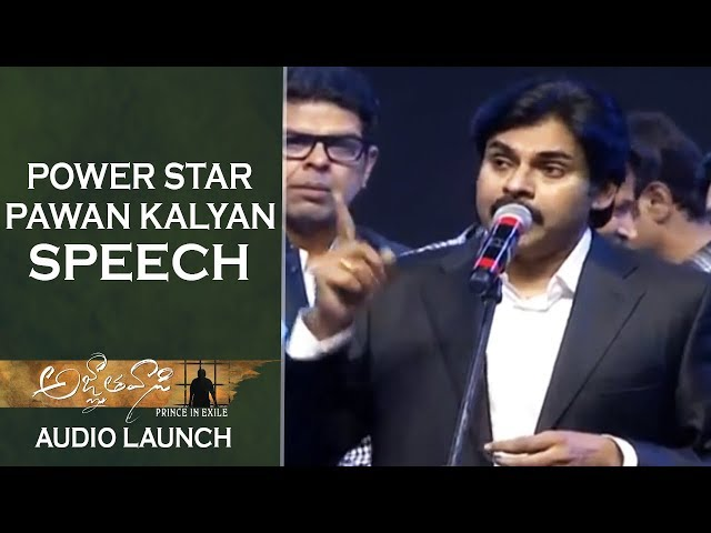 Power Star pawan Kalyan Speech at Agnyaathavaasi Movie Audio Launch