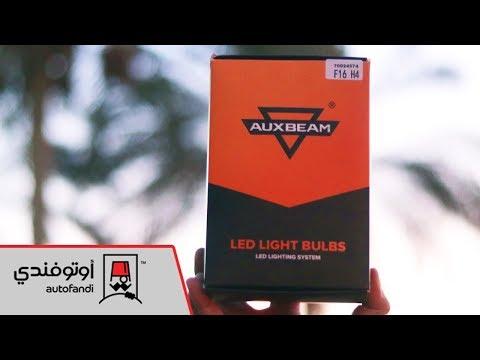 هل لمبات الـ LED فعالة؟ وتجربة لمبات AuxBeam F16 (هدية)