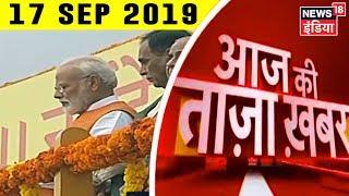 Aaj Ki Taaza Khabar- 17 September, 2019 की बड़ी खबरें | Top Evening Headlines at 6 PM
