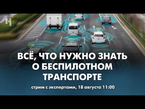 Беспилотный транспорт в России. Какие проблемы у мировой и российской отрасли?