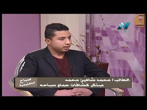 حوار مع الطالب : محمد شاهين محمد ( مبتكر كشافات حمام السباحة ) 14-04-2019