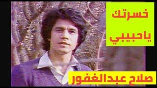 تحميل اغاني صلاح عبدالغفور - خسرتك ياحبيبي (النسخة الاصلية) الحقوق محفوظة MP3