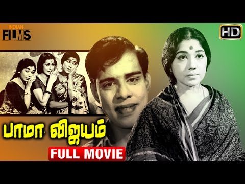 Bama Vijayam Tamil Full Movie | Rajasree | Nagesh | Sowcar Janaki | K Balachander | Indian Films