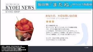 飯田舞「またね」巨影都市ED~リザルト画面.Ver