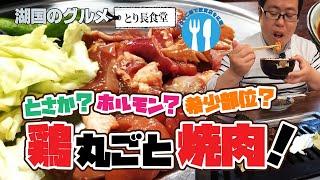 【湖国のグルメ】とり長食堂【鶏まるごと焼肉!】