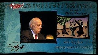 تحميل اغاني Seraa El Ahfad - Omar Khairat صراع الأحفاد - عمر خيرت MP3