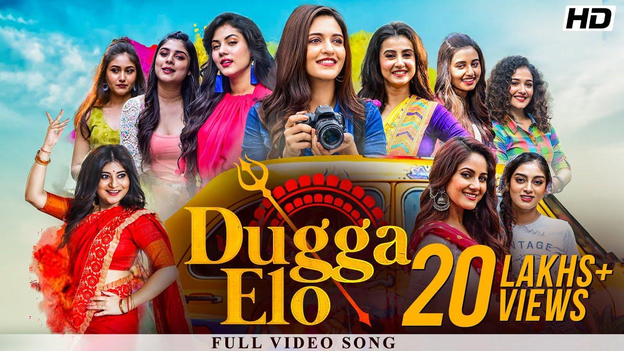Dugga Elo Lyrics (দুগ্গা এল)| Priyanka Sarkar | Akriti Kakar | Ajay S | Baba Yadav | Joy Personal Care |SVF