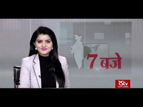 Hindi News Bulletin | हिंदी समाचार बुलेटिन – 10 December, 2019 (7 pm)