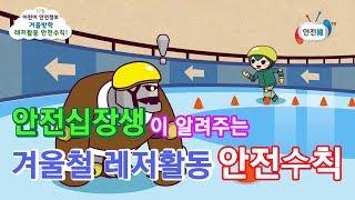 [생활안전] 겨울철 레저활동 안전수칙!