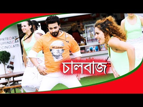 Download Watch Shakib Khan from Close||Chalbaaz song Shooting update||Shakib Khan||Chalbaaz HD Mp4 3GP Video and MP3