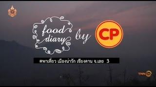 Food Diary : พาเที่ยวเมืองน่ารักที่เชียงคาน จ.เลย (3)
