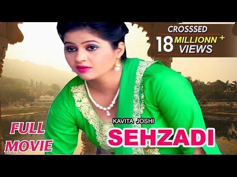 Download sehzadi#new film 2019#शहज़ादी#haryanvi full movie#kavita joshi#pratap kumar#dhakad chhori#ladli Mp4 HD Video and MP3