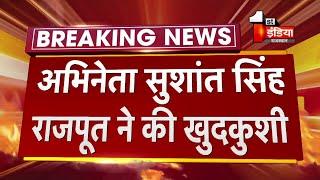 Breaking News: अभिनेता Sushant Singh Rajput ने की आत्महत्या - Download this Video in MP3, M4A, WEBM, MP4, 3GP