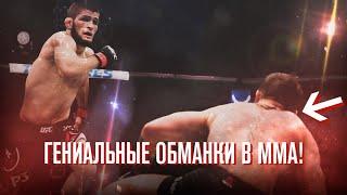 ПОТРАЧЕНО: Как расставить ловушки в бою UFC MMA? Хитрости профессионалов