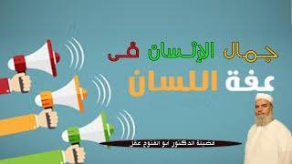 جمال الانسان فى عفة اللسان ٢ برنامج مع الاسرة المسلمة مع فضيلة الدكتور أبو التوح عقل
