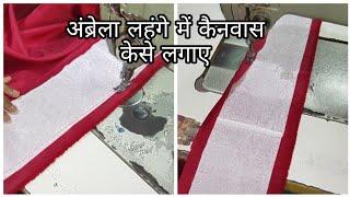 How to attach canvas on umbrella lehenga/ Umbrella lehenga cutting and stitching