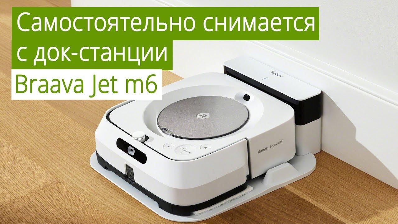 Возобновляемая уборка iRobot Braava Jet m6