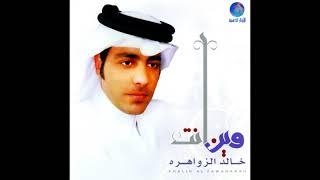 تحميل اغاني خالد الزواهره الكبر لله MP3