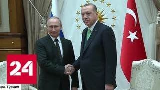 Путин прибыл в Анкару и встретился с президентом Турции - Россия 24