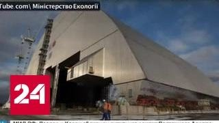 Зачем Чернобыльскую АЭС прячут под огромной аркой?