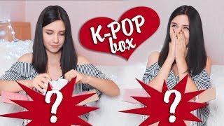 Распаковка посылки из КОРЕИ? /K-POP BOX / СТАФФ  BTS / NCT / GOT7 / BIGBANG / TWICE / G-DRAGON