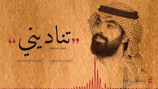 غيث محمد - تناديني (جلسات كابانا)   2019 تحميل MP3