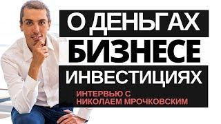 Интервью с Николаем Мрочковским о личных финансах, бизнесе и инвестировании