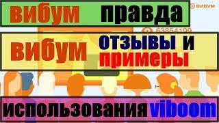 вибум правда/ viboom/ сервис вибум посев видео ютуб/ вибум отзывы/ viboom ru сервис раскрутки видео